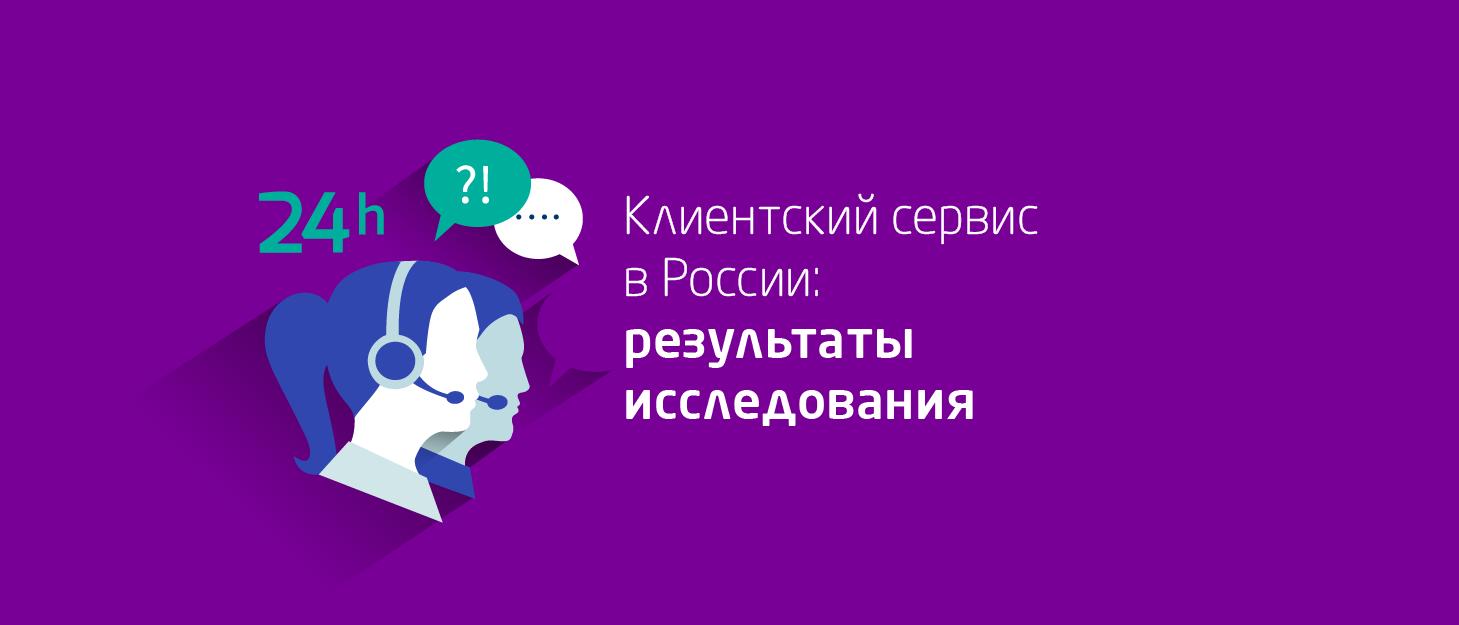 Клиентский сервис в России: результаты исследования